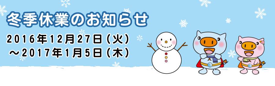 2017冬季休業のお知らせ